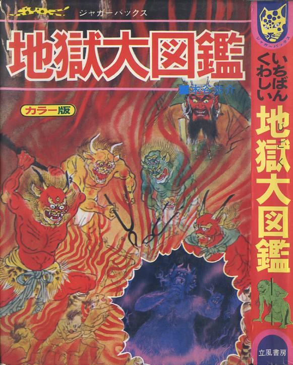 Anime Manga Covers: Vintage Horror Manga Covers