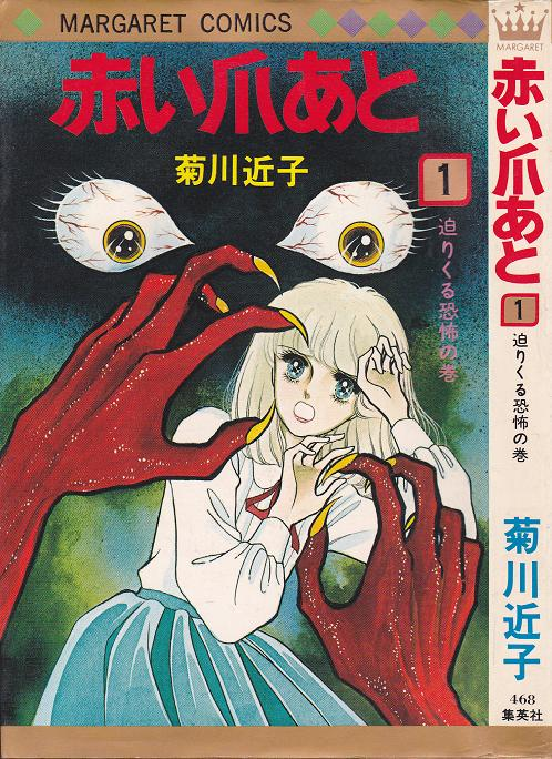 Classroom Design Guide ~ Vintage horror manga covers anime feature story